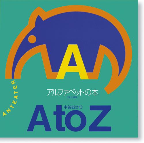 1985:絵本「A to Z」アルファベットの本(中谷おさむ)文化出版局