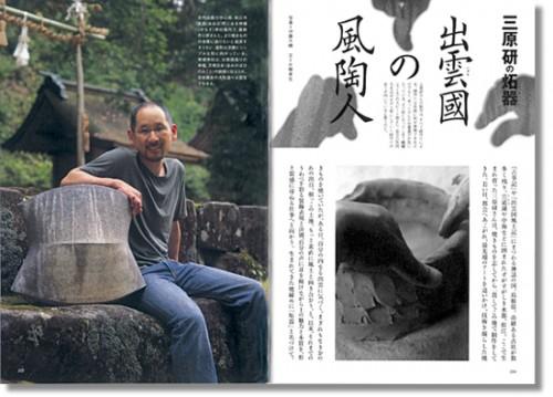 季刊「銀花」159号(文化出版局) 110p−125p