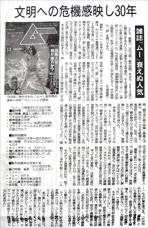 2009.12.21. 朝日新聞 朝刊の記事より
