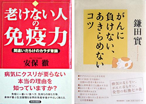 左:青春出版社 右:朝日新聞社 刊