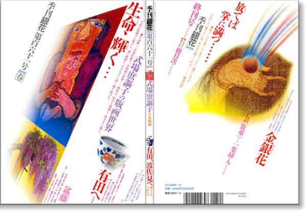 季刊「銀花」161号 特別付録;散華3葉 表紙構成:杉浦康平 2月25日発売