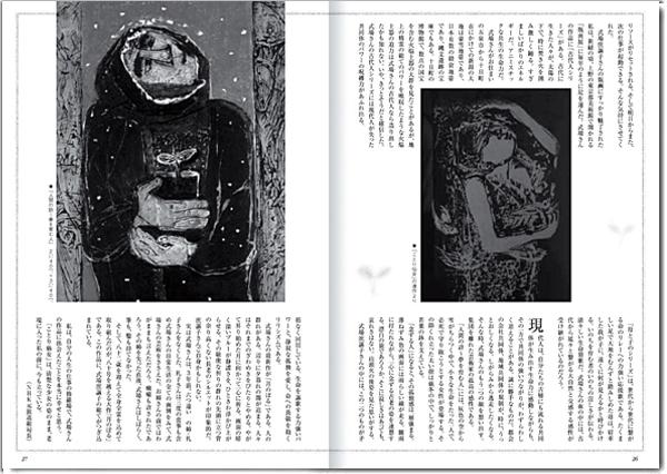 33p〜35pは割愛。本誌にてご覧下さい。