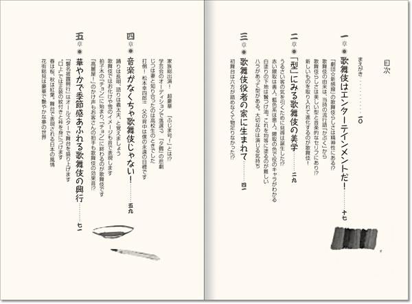 kabuki_10_600