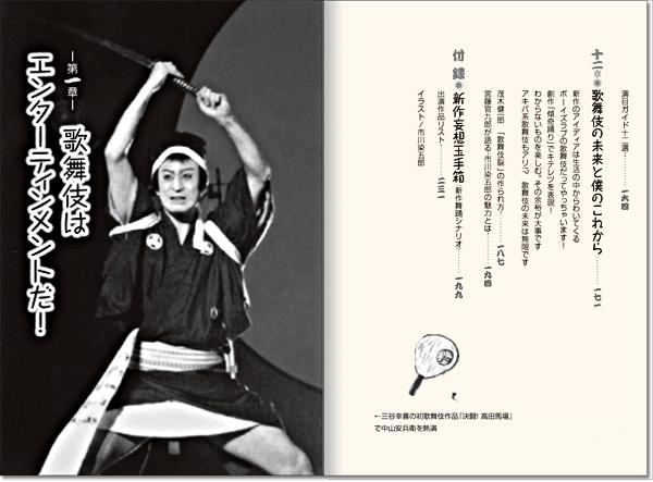 kabuki_11_600