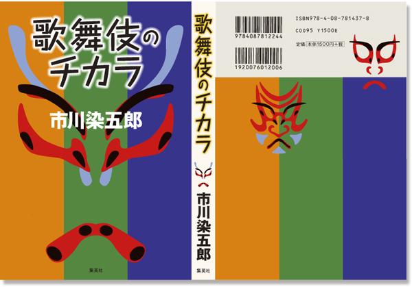 「歌舞伎のチカラ」市川染五郎著 集英社 3月26日発売