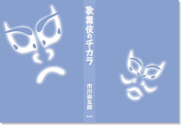 kabuki_3_600