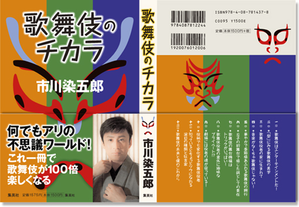 kabuki_caver_600