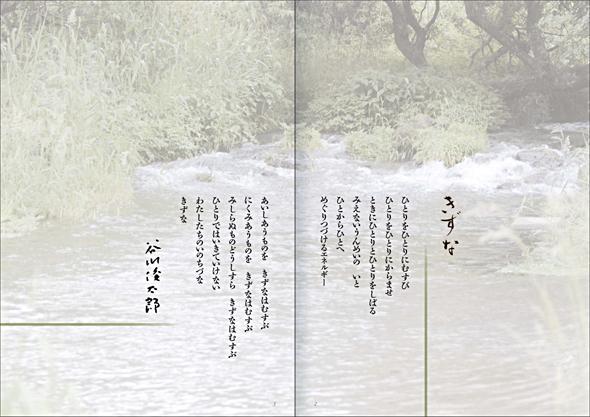 詩:谷川俊太郎 2-3p
