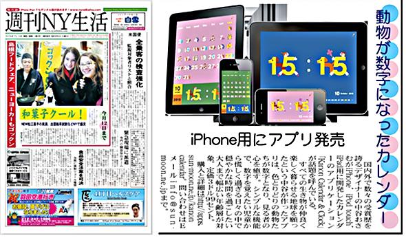 【週刊NY生活】第329号(2010/12/11)