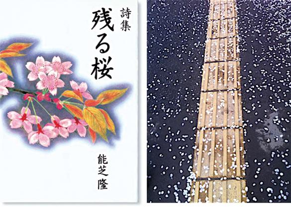 詩集『残る桜』 能芝 隆著 思潮社 2002年 絵:渡辺信喜